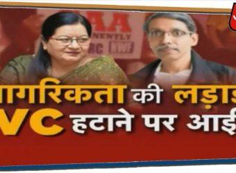 नागरिकता की लड़ाई, VC हटाने पर आई ! देखिए Dangal With Rohit Sardana